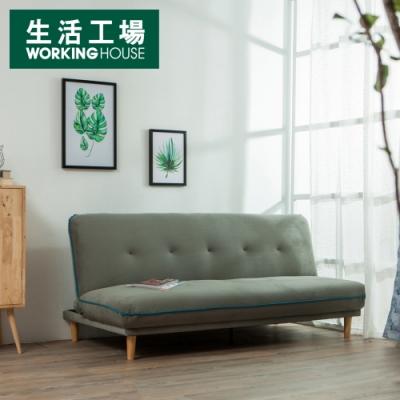 【生活工場】布朗尼三段式沙發床