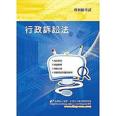 行政訴訟法(2版)