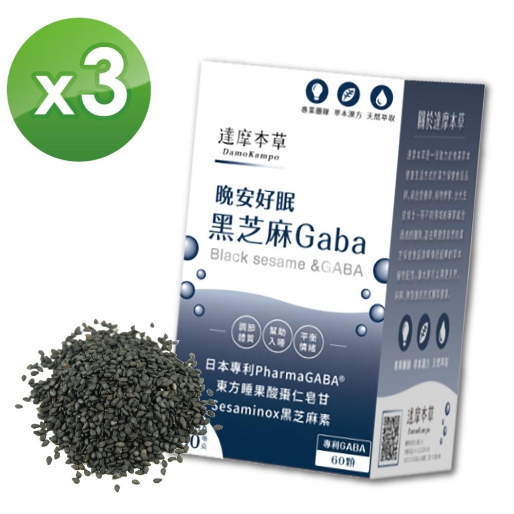 【達摩本草】晚安好眠黑芝麻Gaba x3盒 (幫助入睡、深層調節體質) 60顆/盒