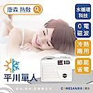 【COMESAN康森】日本平川 水動循環機WI5200 冷暖墊 單人
