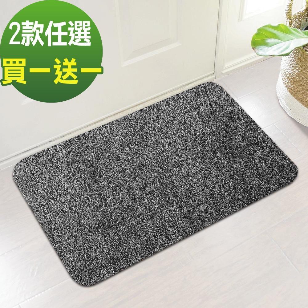 (買一送一)機能防髒止滑浴室地墊40x60 lemonsolo [限時下殺]