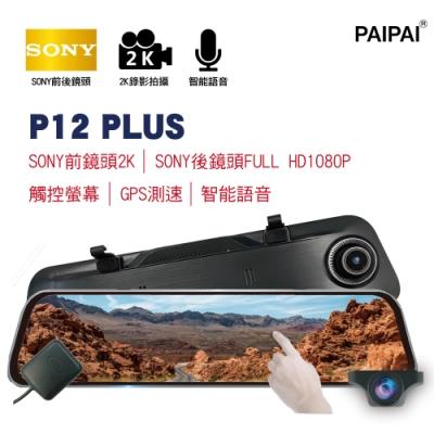 【PAIPAI】12吋雙SONY GPS聲控全屏2K/1440P P12PLUS觸控電子式後照鏡行車紀錄器 (贈64G)