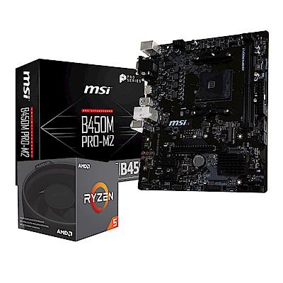 微星B450M PRO M2+AMD Ryzen5 2600套餐組