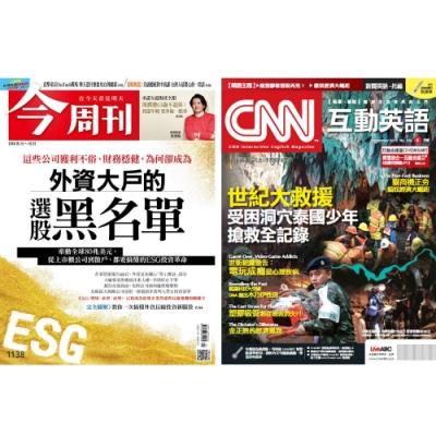 CNN互動英語互動下載版(1年12期)+ 今周刊(1年52期)