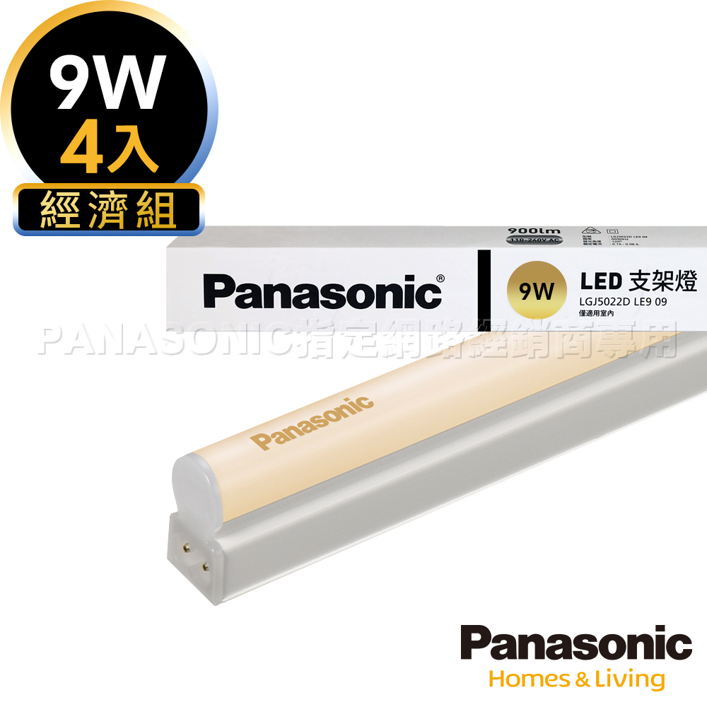 Panasonic國際牌 4入組 9W LED 2呎 T5 支架燈/層板燈-黃光