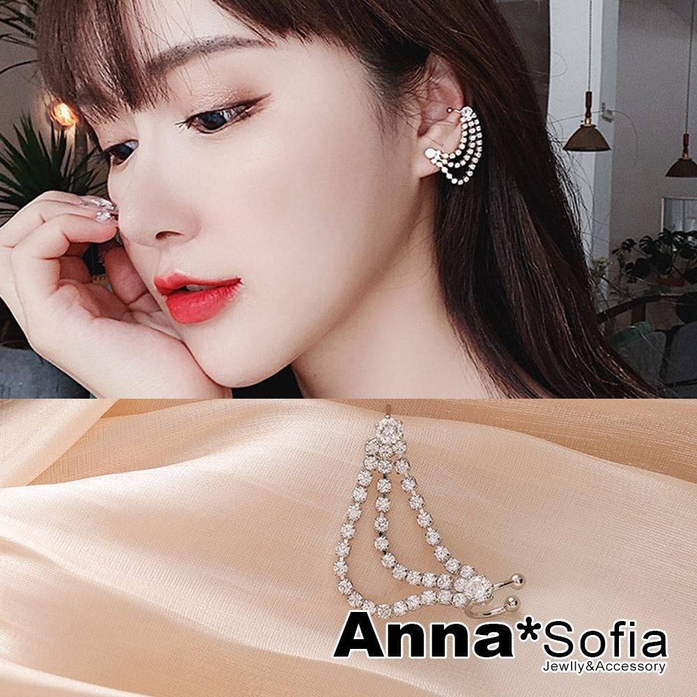 【3件5折】AnnaSofia 層次垂鑽鏈 單耳配戴耳扣 925銀針耳針耳環(銀系)