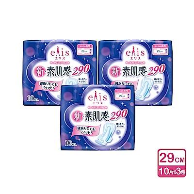 日本大王elis 愛麗思新素肌感夜用衛生棉 29cm 10片X3包/組_夜用一般及日用量多型