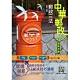 2020年郵政三法大意題庫攻略(郵局考試適用)(三版)(E040P19-2) product thumbnail 1