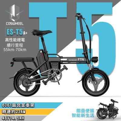 【e路通】COSWHEEL ES-T5A+ 鋁合金48V三星鋰電14.5AH電動摺疊車