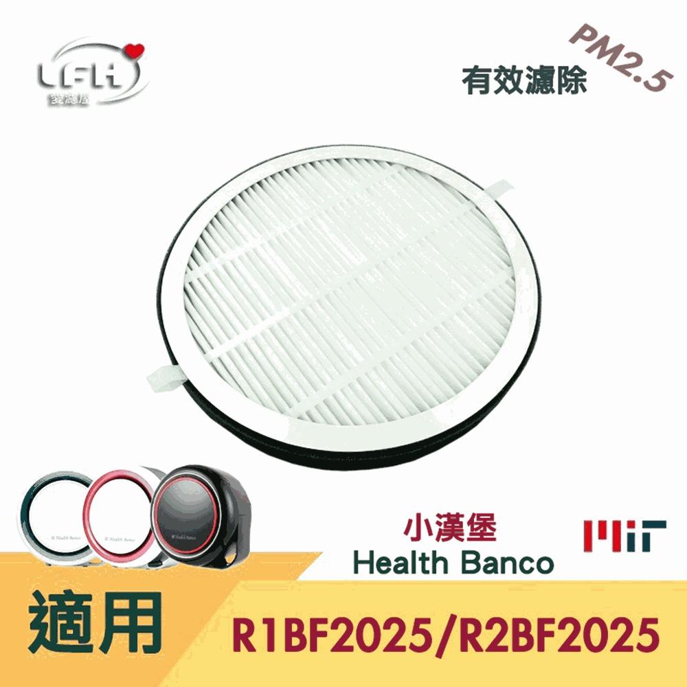 LFH HEPA清淨機濾網 適用:小漢堡清淨機 R1/R2BF2025