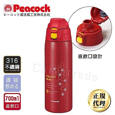 日本孔雀Peacock 運動暢快彈蓋式316不鏽鋼保溫瓶700ML(直飲口設計)-紅色