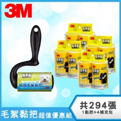 3M 隨手黏毛絮黏把超值優惠組 1黏把+4補充包 共294張