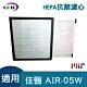 LFH HEPA抗菌清淨機濾網 適用:佳醫超淨 AIR-05W product thumbnail 1