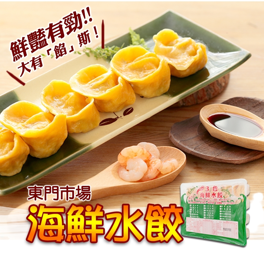 任選_東門市場三色  鮮蝦水餃(20顆/盒)