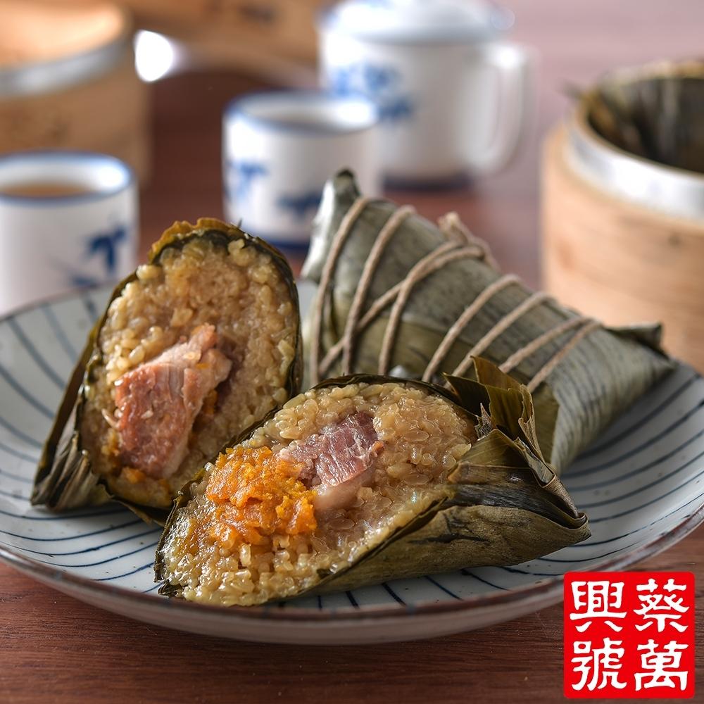 蔡萬興老店 湖州蛋黃鮮肉粽5入(260g/粒)(端午預購)