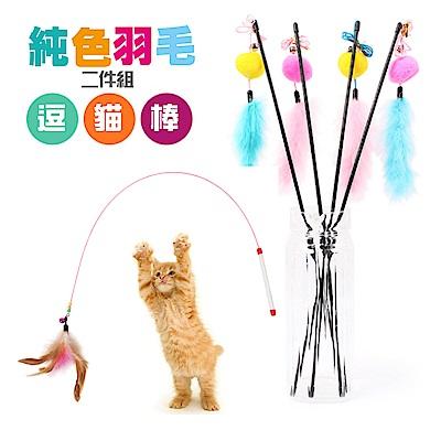 寵愛有家-逗貓玩具2件組
