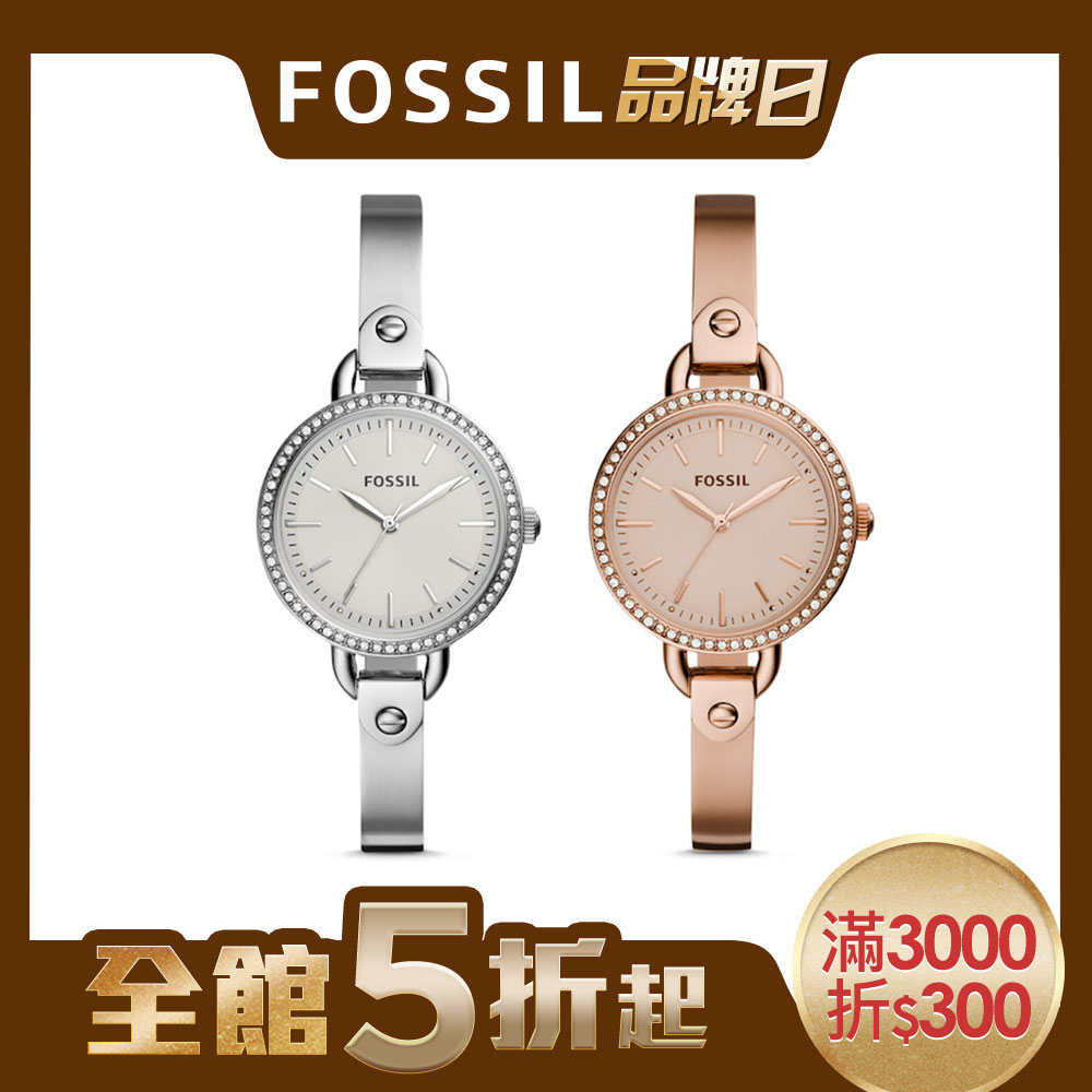 FOSSIL Classic Minute優雅不鏽鋼鍊錶32mm兩款任選