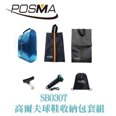 POSMA 高爾夫球鞋收納 3款 搭球鞋清潔工具 贈 黑色束口後背包 SB030T