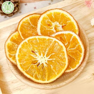 菓青市集 嚴選柳橙片230g