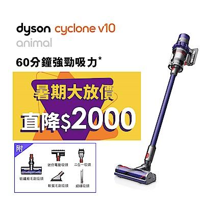 dyson Cyclone V10 SV12 Animal 無線吸塵器 (紫)