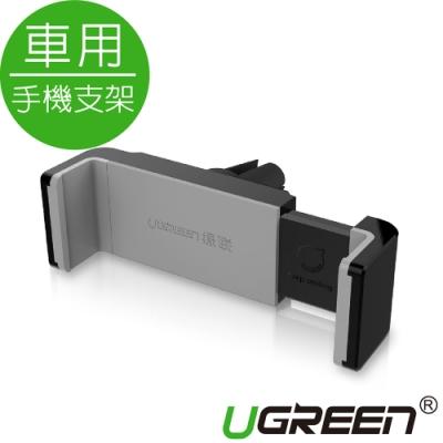 綠聯 車用手機支架