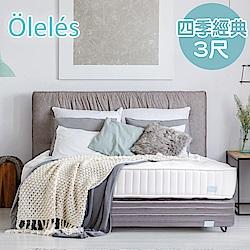 Oleles歐萊絲 52折