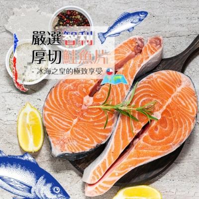 顧三頓-嚴選智利厚切鮭魚切片x10片(每片約260-280g)