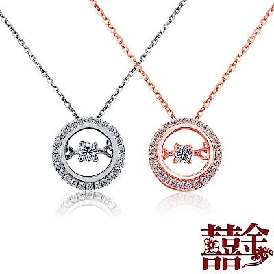 囍金 靈動圓鑽 鑽石18K金項鍊-兩色可選