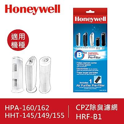 Honeywell HRF-B1 CZ 除臭濾網