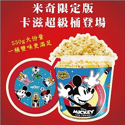 卡滋爆米花雙味超級桶-米奇限定版(530g)