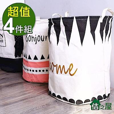 (團購4入組)佶之屋 日雜可愛大容量防水棉麻收納桶 40x50