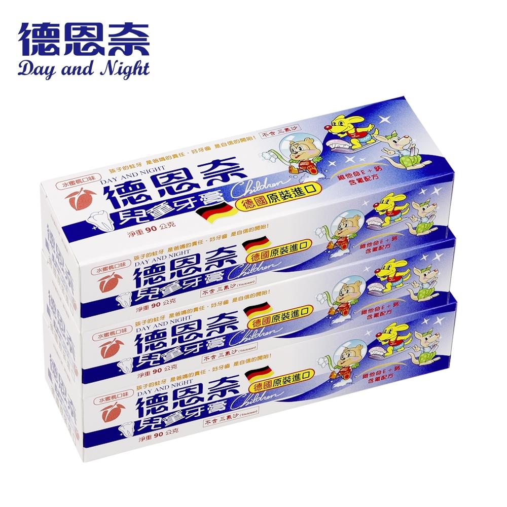 德恩奈 兒童牙膏90g-3入組(水蜜桃)