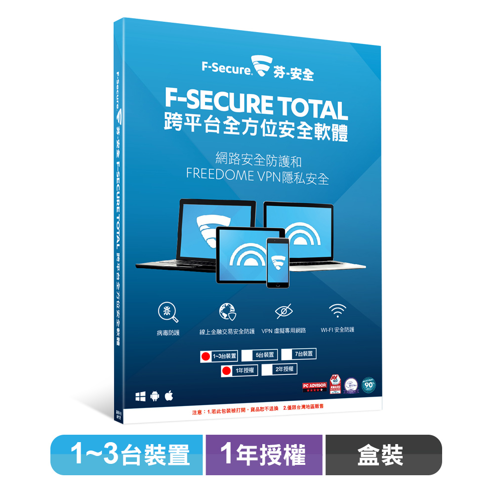 F-Secure TOTAL 跨平台全方位安全軟體1~3台裝置1年授權