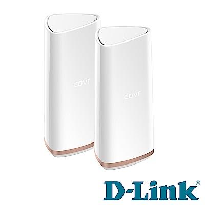 D-Link 友訊 COVR-2202 Mesh 三頻全