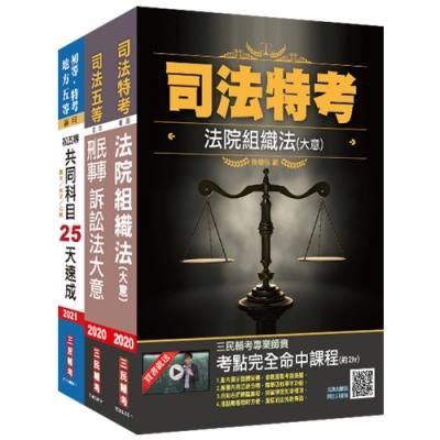 2020司法特考[五等][庭務員]速成套書 (S065J20-1)