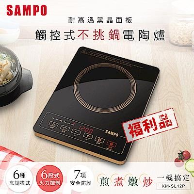 SAMPO聲寶 觸控式不挑鍋電陶爐 KM-SL12P(福利品)