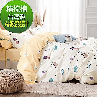 La Lune 台灣製40支精梳純棉雙人加大床包枕套3件組 熊來了塊陶阿