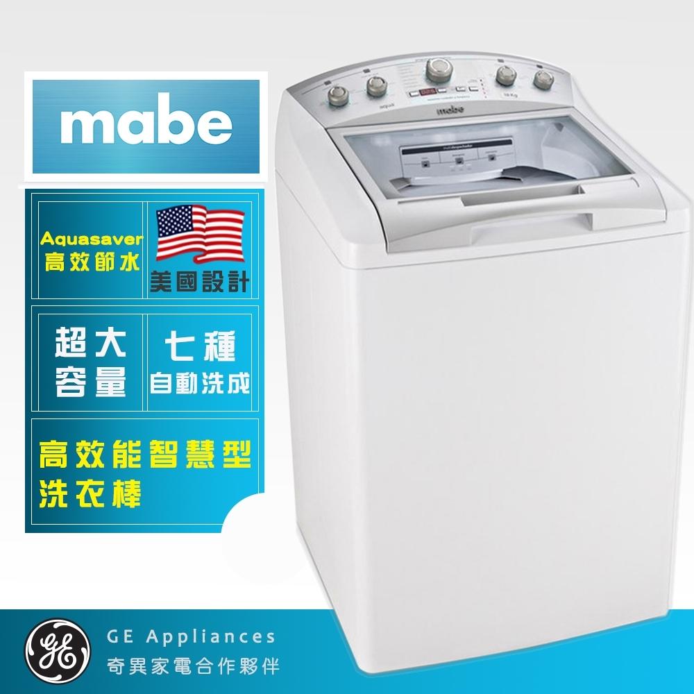 Mabe美寶 14KG直立式洗衣機(純白色 LMF18580XBW)
