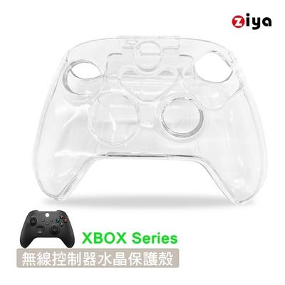 [ZIYA] XBOX Series S/X 遊戲手把/遙控器水晶保護殼 晶透款