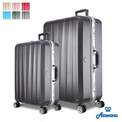 【Arowana 亞諾納】晶燦光影25 29吋鋁框旅行箱/行李箱 (多色任選)