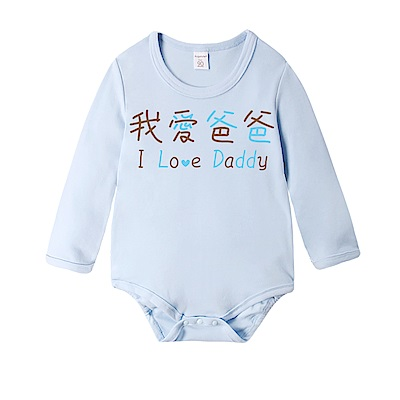baby童衣 藍色長袖純棉包屁衣 把愛穿出來 66325