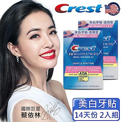 美國Crest 3DWhite溫和型美白牙貼(14天份)-2入組