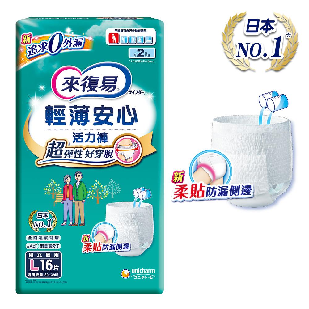 來復易 輕薄安心活力褲(L)(16片 x 4包/箱)-成人紙尿褲