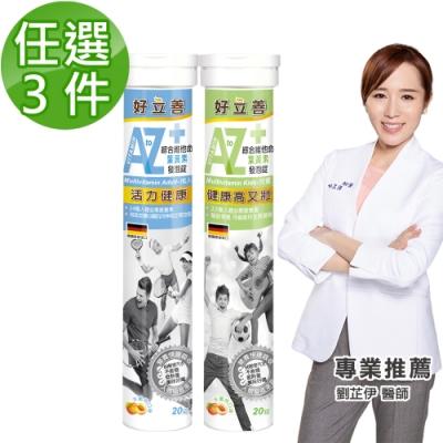 好立善 綜合維他命葉黃素發泡錠 三入組(成人/兒童)
