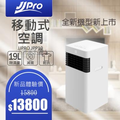 德國JJPRO 3-5坪 7000BTU低噪更升級移動式冷氣 JPP10