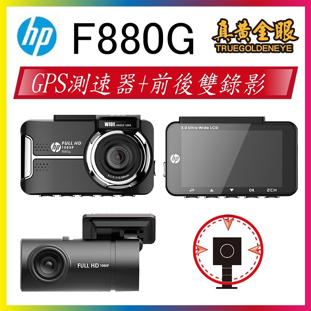 【HP】 惠普 F880G GPS測速+前後雙錄影 行車紀錄器