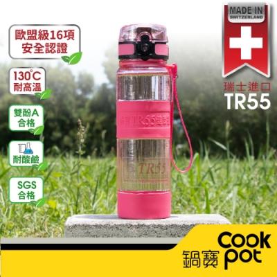 鍋寶 TR55健康瓶550ml-粉紅色 BTR-552P