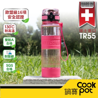 【CookPower鍋寶】TR55運動水瓶550ml (三色任選)(快)