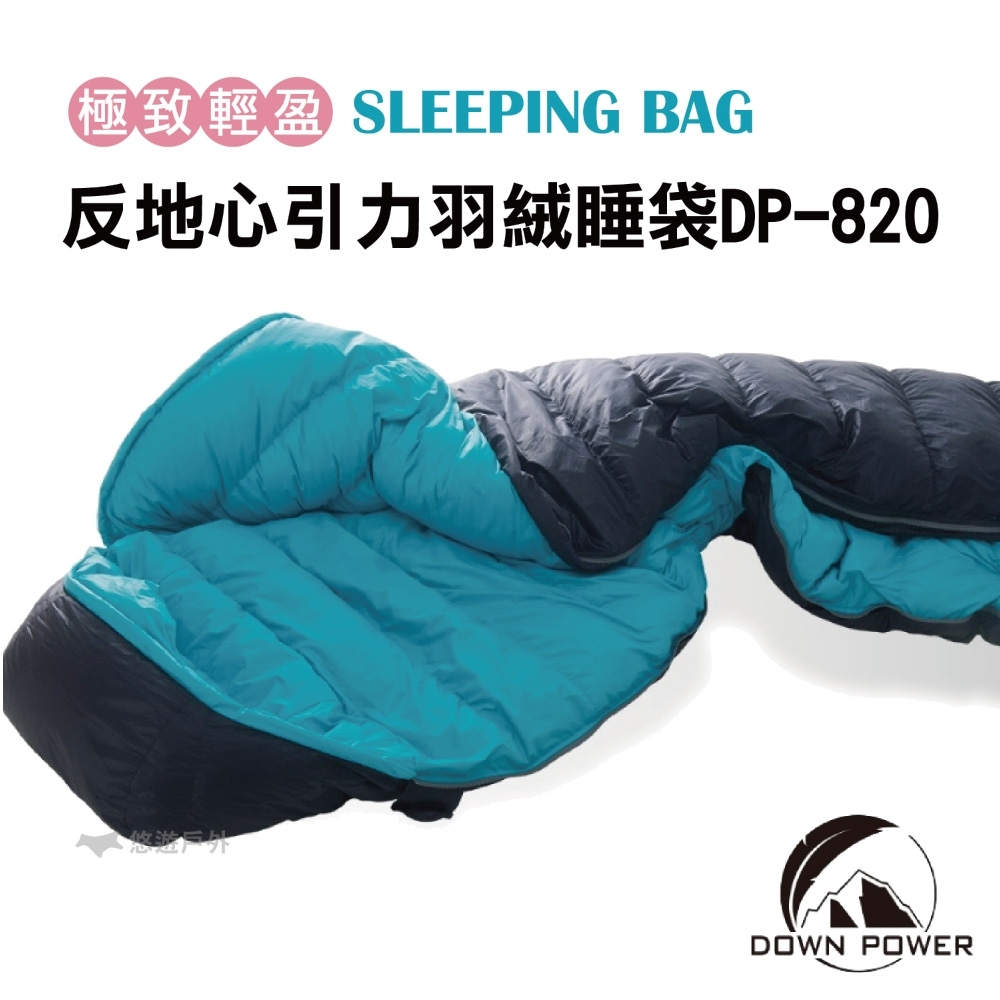 【Down Power】 反地心引力羽絨睡袋 DP-820 (日本品級) 溫感羽絨 背包客 露營 登山 羽絨睡袋 公司貨