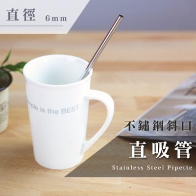 316不鏽鋼環保斜口直吸管6mm.輕量醫療等級健康無毒果汁咖啡飲料細口環保吸管不銹鋼吸管
